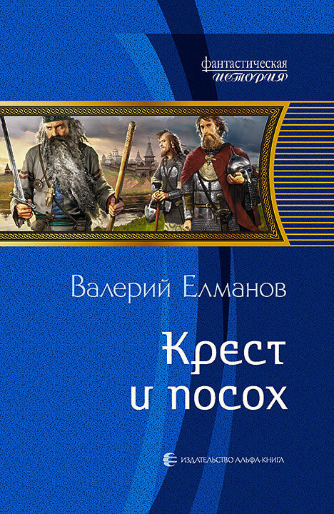 бесплатно скачать Валерий Елманов интересная книга