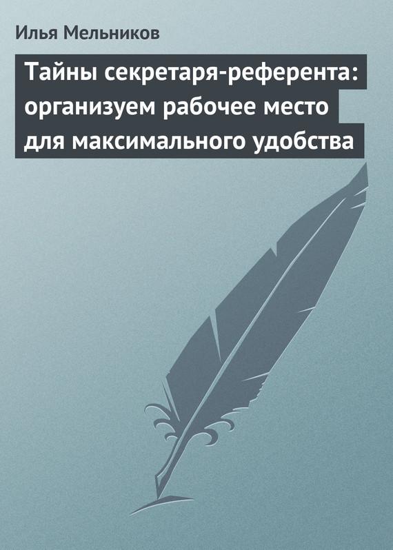 Тайны секретаря-референта: организуем рабочее место для максимального удобства ( Илья Мельников  )