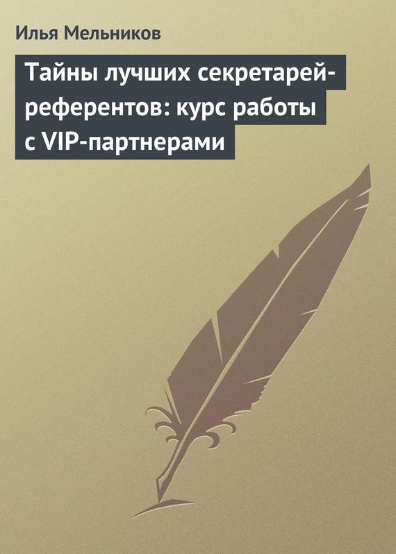 Тайны лучших секретарей-референтов: курс работы с VIP-партнерами ( Илья Мельников  )