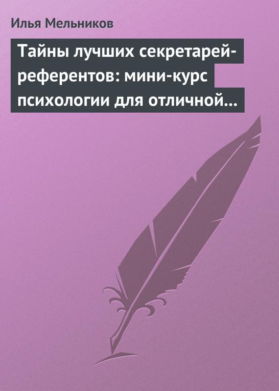 Тайны лучших секретарей-референтов: мини-курс психологии для отличной работы ( Илья Мельников  )