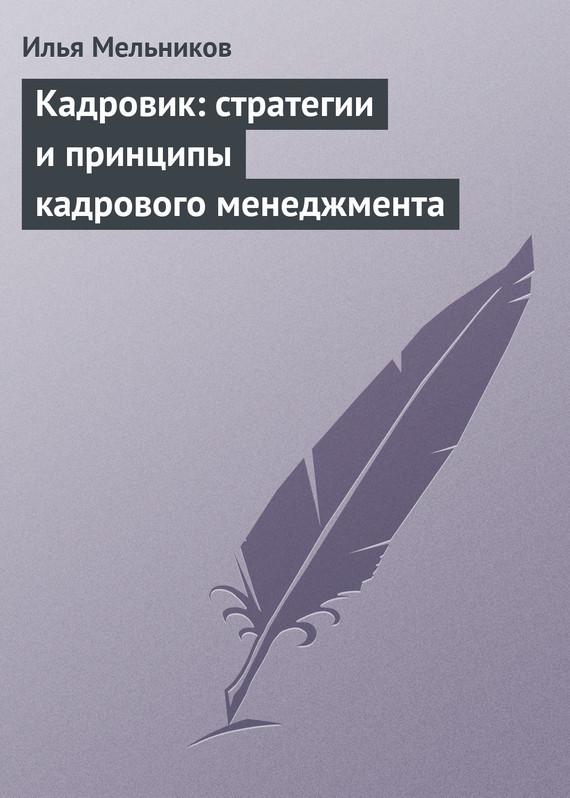 Обложка книги Кадровик: стратегии и принципы кадрового менеджмента, автор Мельников, Илья
