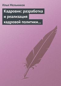 - Кадровик: разработка и реализация кадровой политики организации