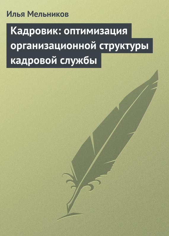 Скачать Илья Мельников бесплатно Кадровик оптимизация организационной структуры кадровой службы