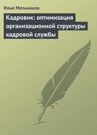 Мельников, Илья  - Кадровик: оптимизация организационной структуры кадровой службы