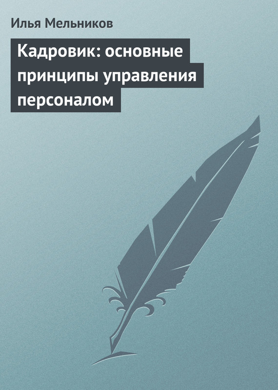 Скачать Кадровик основные принципы управления персоналом бесплатно Илья Мельников