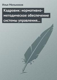 Мельников, Илья  - Кадровик: нормативно-методическое обеспечение системы управления персоналом