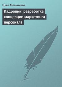 - Кадровик: разработка концепции маркетинга персонала