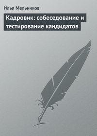 Мельников, Илья  - Кадровик: собеседование и тестирование кандидатов