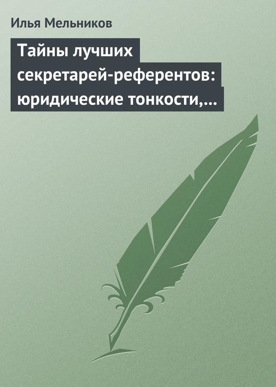 Тайны лучших секретарей-референтов: юридические тонкости, помогающие в работе ( Илья Мельников  )