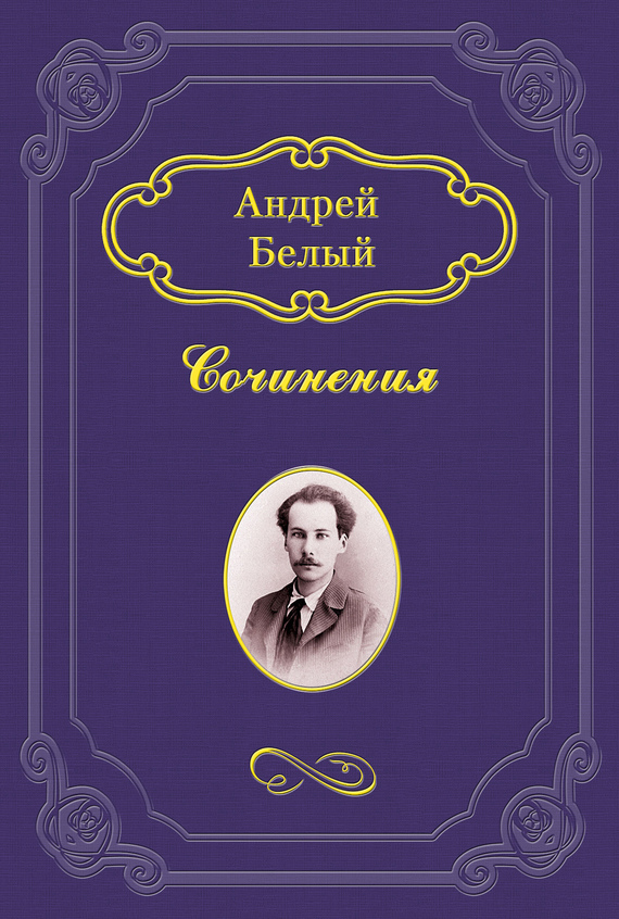 Андрей Белый Неославянофильство и западничество в современной русской философской мысли