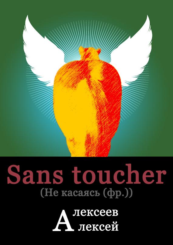 Sans toucher (Не касаясь)