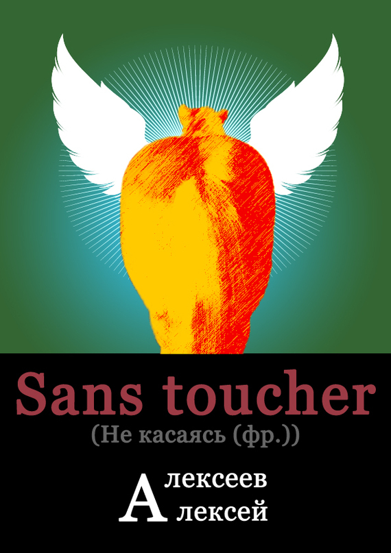 Алексей Владимирович Алексеев Sans toucher (Не касаясь)