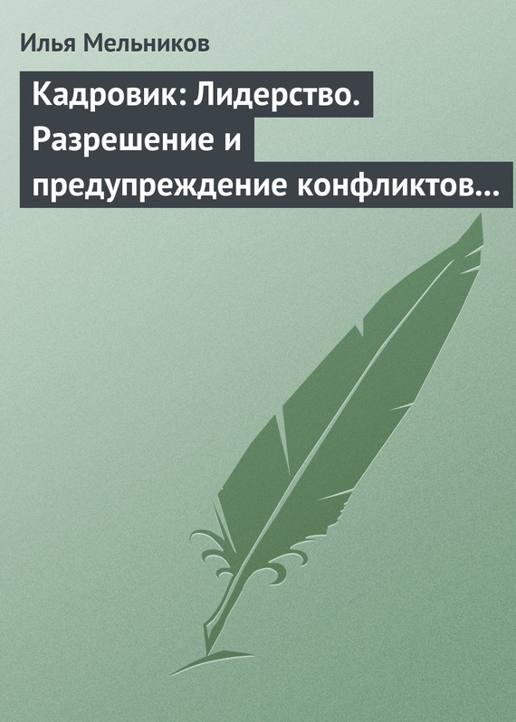Кадровик: Лидерство. Разрешение и предупреждение конфликтов в коллективе