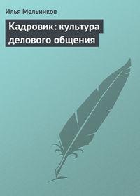 Мельников, Илья  - Кадровик: культура делового общения