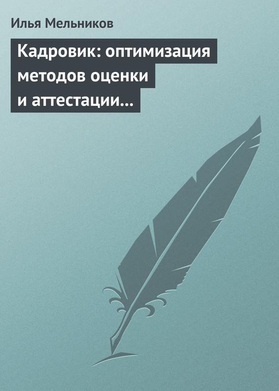 Кадровик: оптимизация методов оценки и аттестации персонала ( Илья Мельников  )