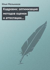 Мельников, Илья  - Кадровик: оптимизация методов оценки и аттестации персонала