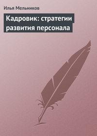 Мельников, Илья  - Кадровик: стратегии развития персонала