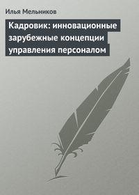 Мельников, Илья  - Кадровик: инновационные зарубежные концепции управления персоналом