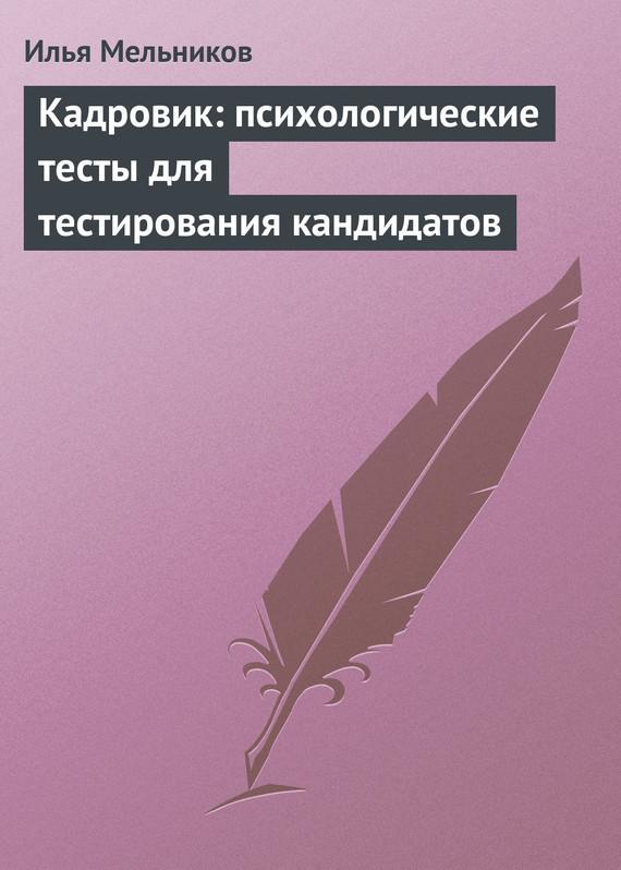 Скачать Илья Мельников бесплатно Кадровик психологические тесты для тестирования кандидатов