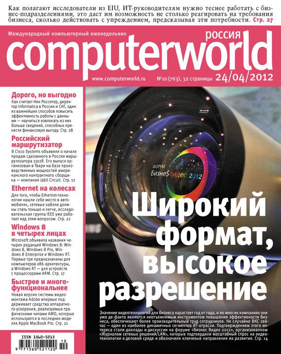 Открытые системы Журнал Computerworld Россия №10/2012 открытые системы журнал stuff 09 2012