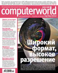 - Журнал Computerworld Россия №10/2012