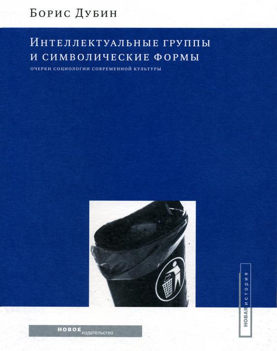 напряженная интрига в книге Борис Дубин