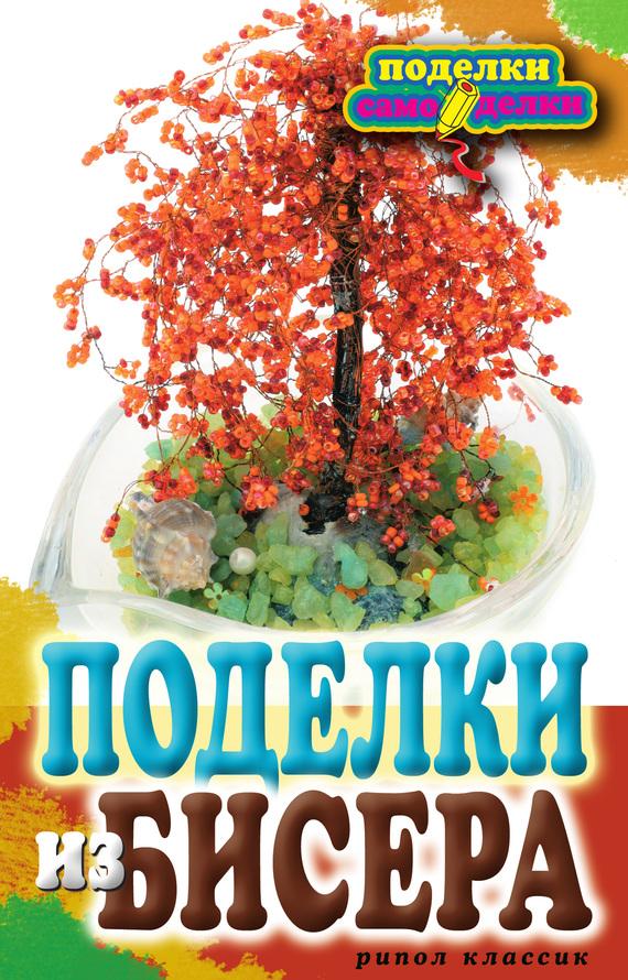 Елена Шилкова Поделки из бисера