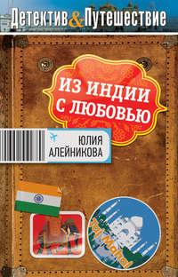 Алейникова, Юлия  - Из Индии с любовью
