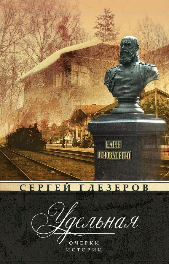 интригующее повествование в книге Сергей Глезеров