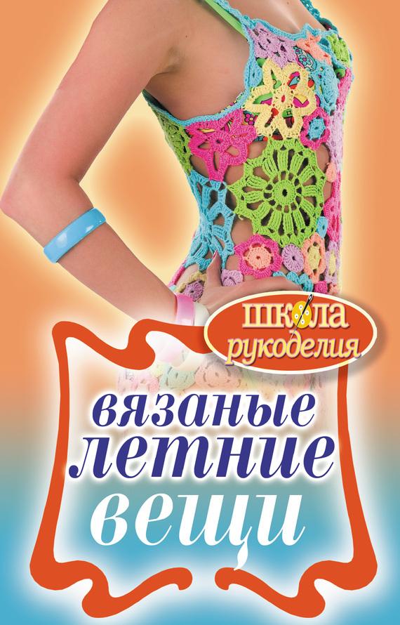 Е. А. Каминская Вязаные летние вещи набор для вязания спицами alex модные вещи из пушистой пряжи