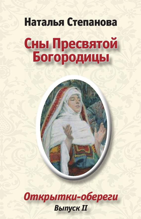 Наталья Степанова Сны Пресвятой Богородицы. Открытки-обереги. Выпуск 2