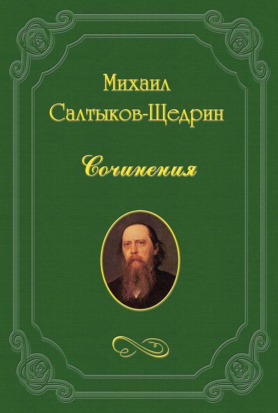 М. Е. Салтыков-Щедрин Мандарин