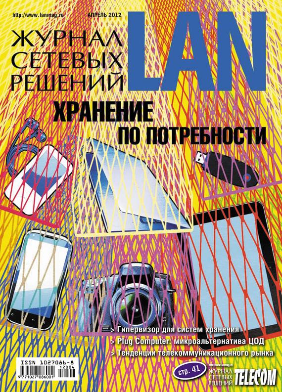 Журнал сетевых решений / LAN №04/2012