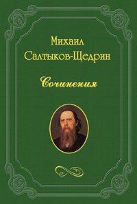 - Повести, рассказы и драматические сочинения Н. А. Лейкина.