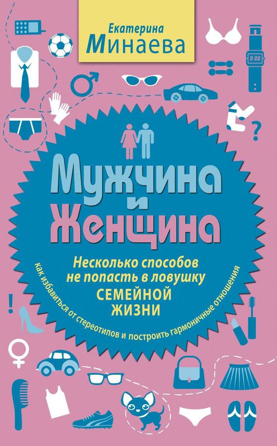 Секс и семейная психология