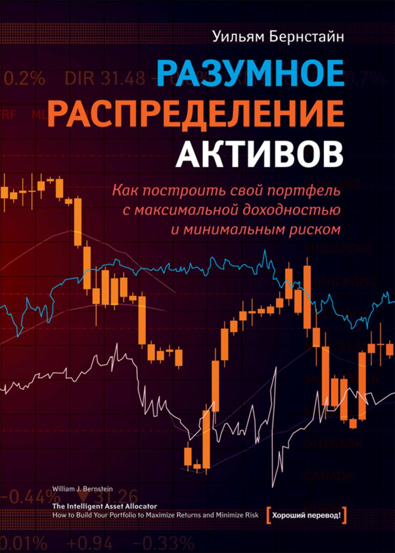 Книги по фондовому рынку скачать бесплатно