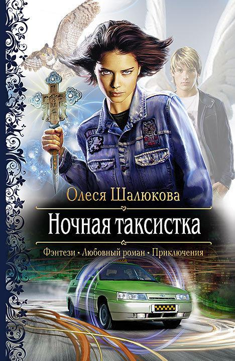 Скачать Ночная таксистка бесплатно Олеся Шалюкова