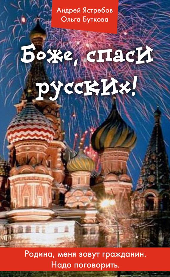 Андрей Ястребов - Боже, спаси русских!