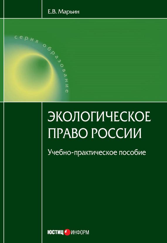 Е. В. Марьин бесплатно
