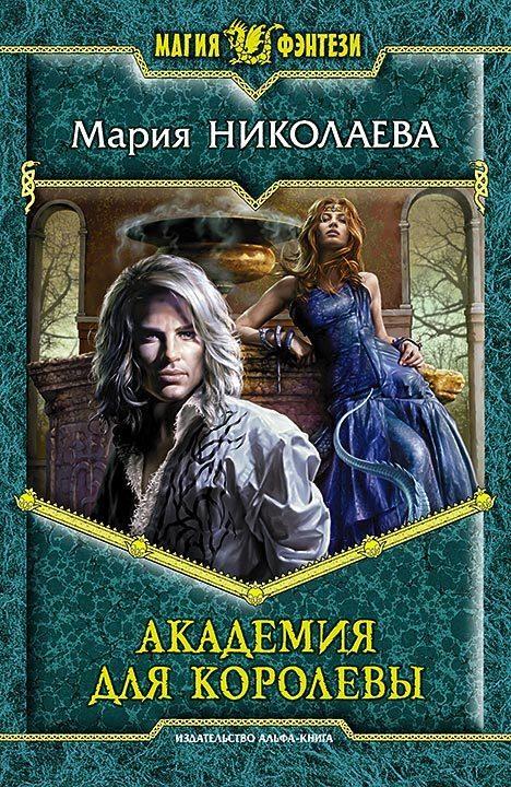 Скачать Академия для Королевы бесплатно Мария Николаева
