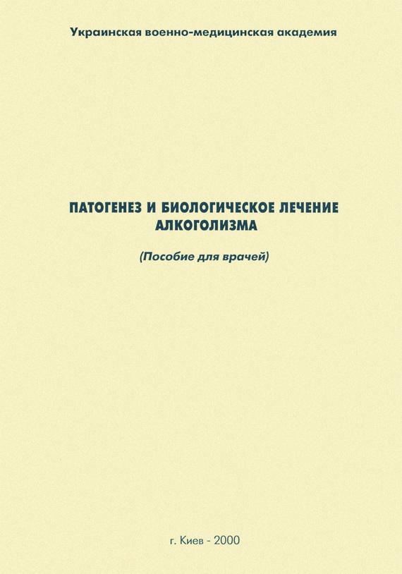 О. Г. Сыропятов Патогенез и биологическое лечение алкоголизма: пособие для врачей клопы от алкоголизма