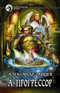 Зайцев, Александр  - А-Прогрессор