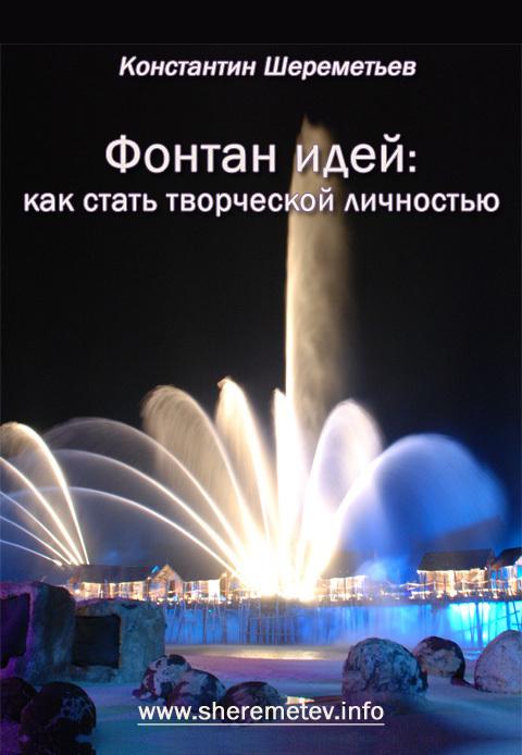 Обложка книги Фонтан идей: как стать творческой личностью, автор Шереметьев, Константин