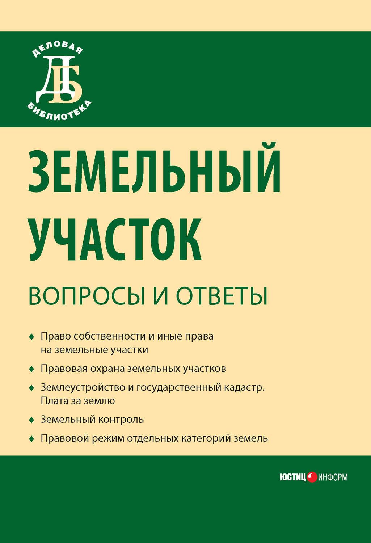 Боголюбов земельное право скачать бесплатно pdf