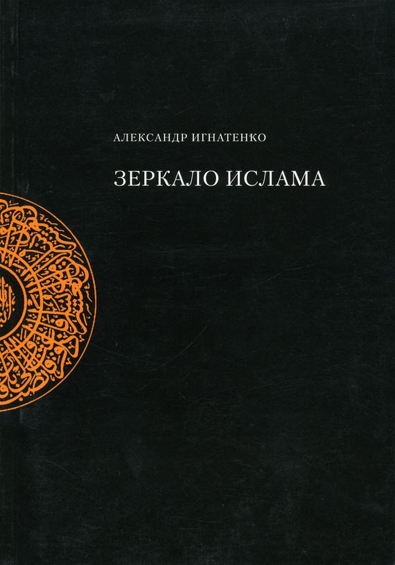 Александр Игнатенко Зеркало ислама