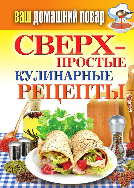 Елена Крылова Сверхпростые кулинарные рецепты