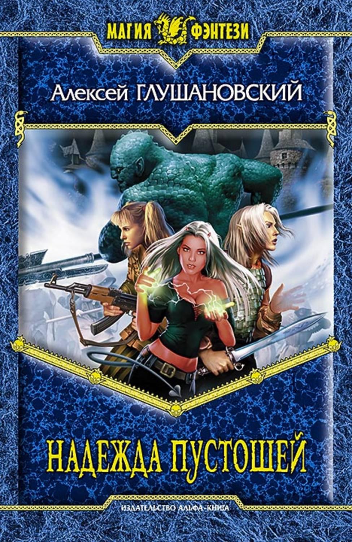 Скачать бесплатно серию книг путь демона