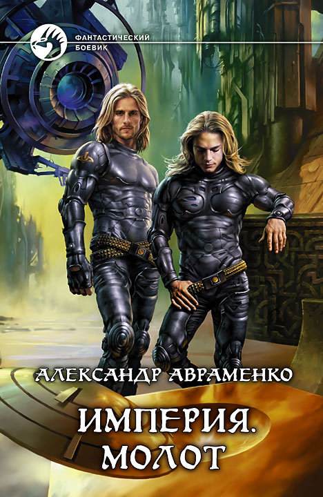 Александр Авраменко Молот