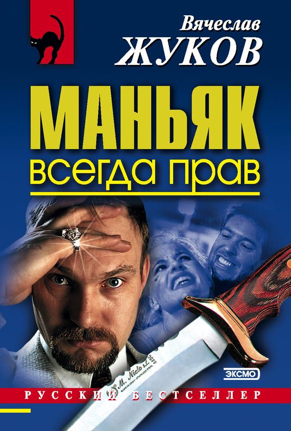 Вячеслав Жуков Маньяк всегда прав ва банк секция 3 мест art vision 139 шатура ва банк
