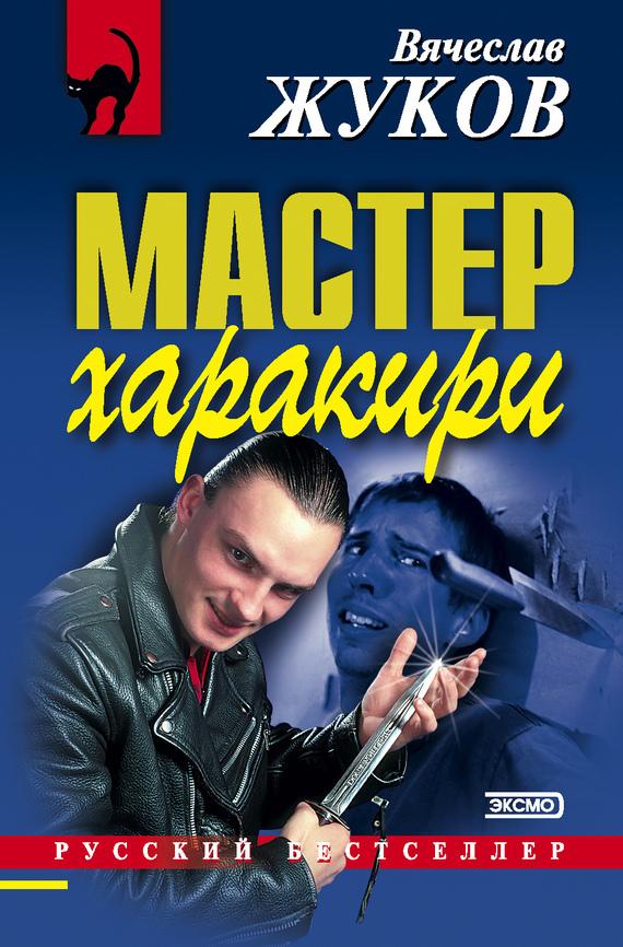Мастер харакири ( Вячеслав Жуков  )